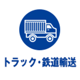 トラック・鉄道輸送